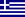 Greece/Elliniki Dimokratia